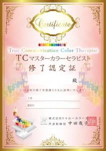 TCカラ―セラピスト修了認定証